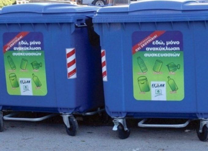 Τρίπολη: Οδηγίες από το Δήμο για την απόρριψη ακατάλληλων υλικών μέσα στους κάδους καθώς και την εναπόθεση απορριμμάτων