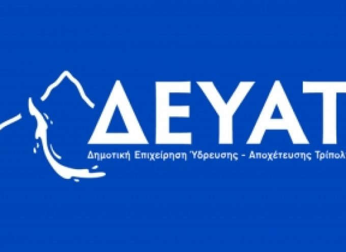 ΔΕΥΑΤ | Έκκληση για οικονομία, για σωστή χρήση του νερού