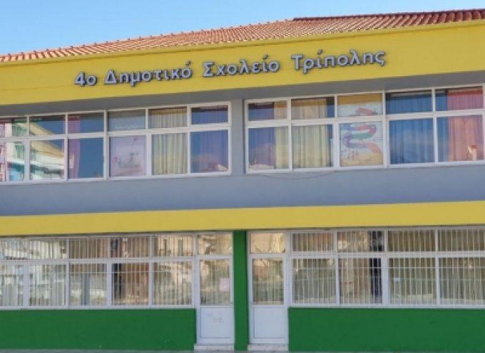 4ο Δημοτικό Σχολείο Τρίπολης συμμετείχε στο Πιλοτικό Πρόγραμμα «Εργαστήρια Δεξιοτήτων – Πλατφόρμα 21+»