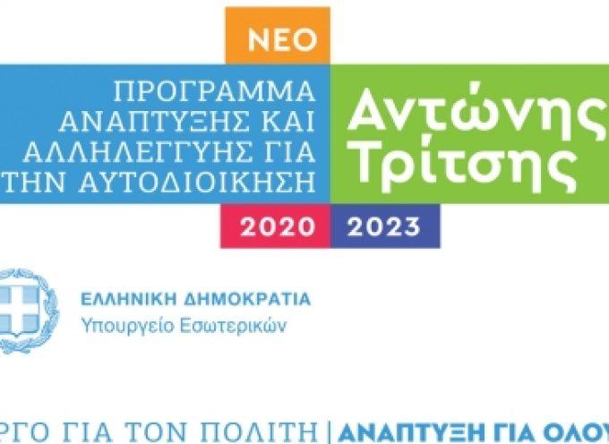 Ο Δήμος Γορτυνίας υπέβαλε τις προτάσεις του στις Προσκλήσεις του «Αντώνης Τρίτσης»