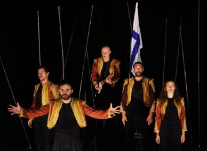 Πολιτιστικό Καλοκαίρι 2021 | Η παράσταση «Ελευθερία, ο Ύμνος των Ελλήνων» παρουσιάστηκε στην τοπική κοινότητα Δάρα