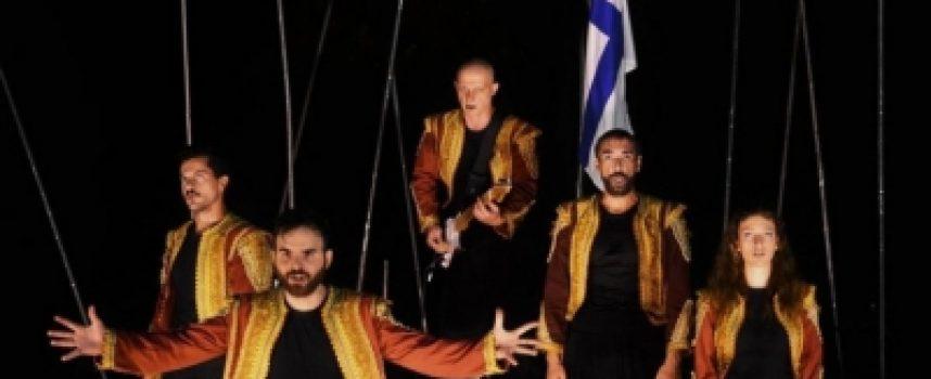Πολιτιστικό Καλοκαίρι 2021   Η παράσταση «Ελευθερία, ο Ύμνος των Ελλήνων» παρουσιάστηκε στην τοπική κοινότητα Δάρα