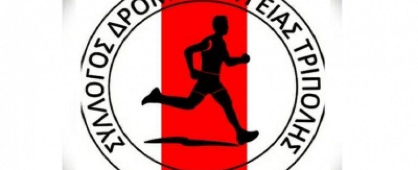 Συλλυπητήρια ανακοίνωση του Συλλόγου Δρομέων Υγείας Τρίπολης
