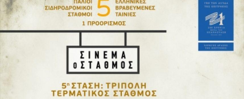 «Σινεμά ο Σταθμός» – Τερματική στάση στην πόλη της Τρίπολης, με την ταινία «Ενήλικοι στην Αίθουσα»