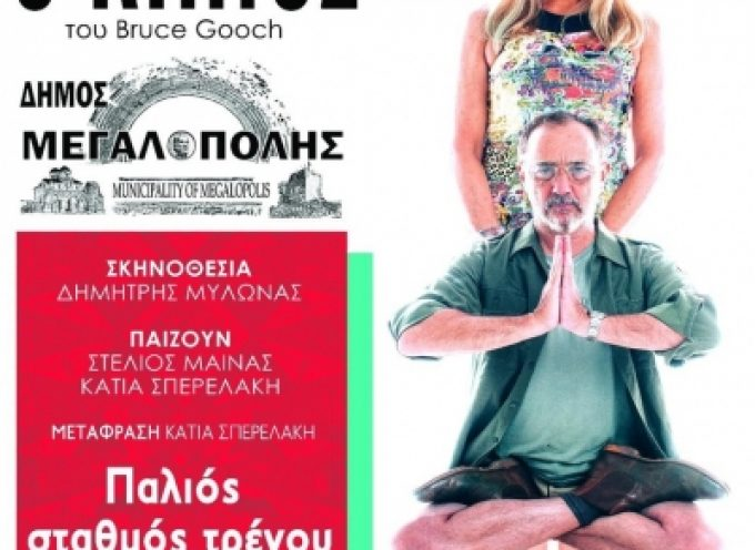 Θεατρική παράσταση «ο κήπος» στον Δήμο Μεγαλόπολης