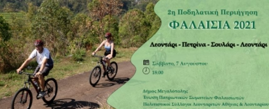 Τροποποιείται η διαδρομή της 2ης Ποδηλατικής Περιήγησης Φαλαισίας