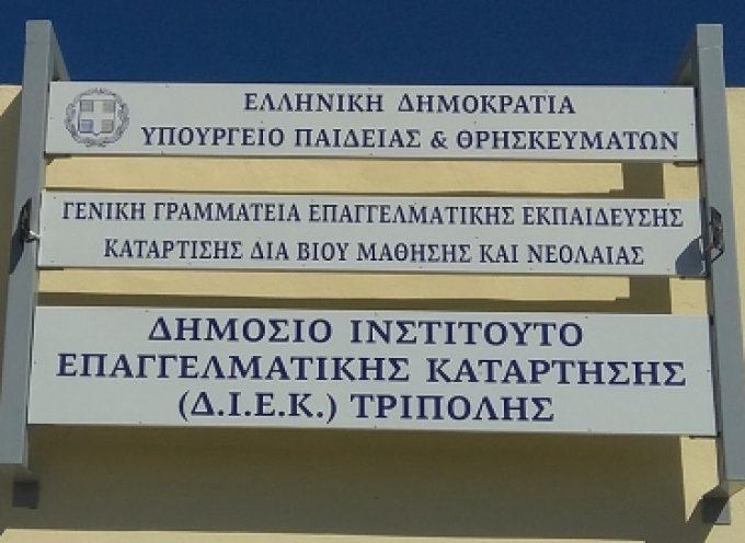 Νέες ειδικότητες στο ΔΙΕΚ Τρίπολης