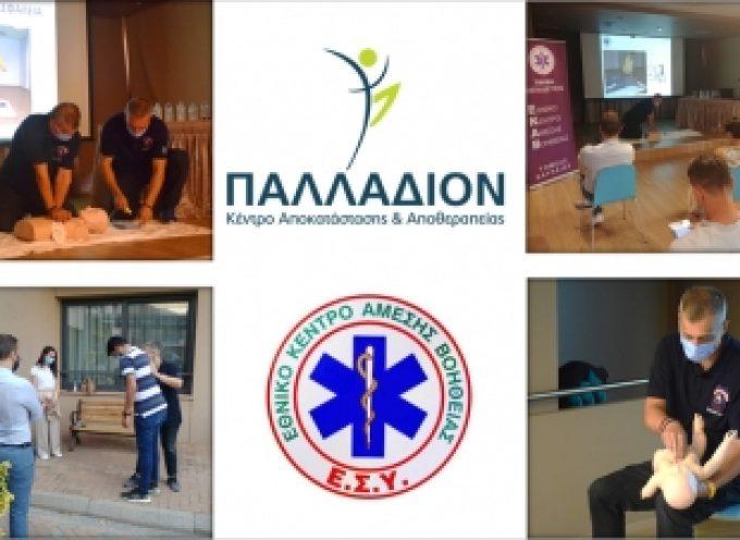 Εκπαιδευτικό σεμινάριο πρώτων βοηθειών στο ΚΑΑ ΠΑΛΛΑΔΙΟΝ από το ΕΚΑΒ