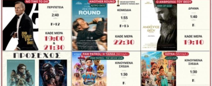 Το πρόγραμμα προβολών του Cineville Τρίπολης