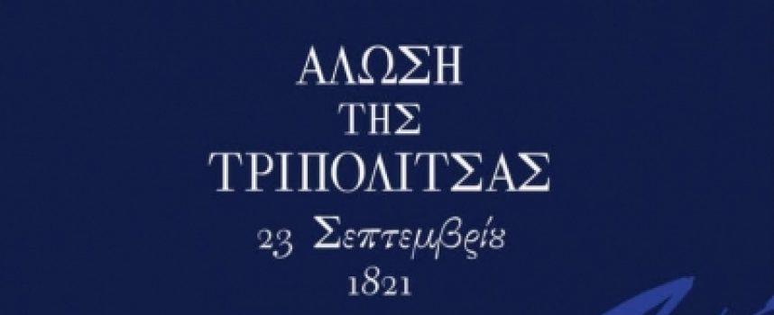 Τρίπολη | Μουσικοχορευτική παράσταση «200 χρόνια Ελλάδα, στη δημοτική μας παράδοση»