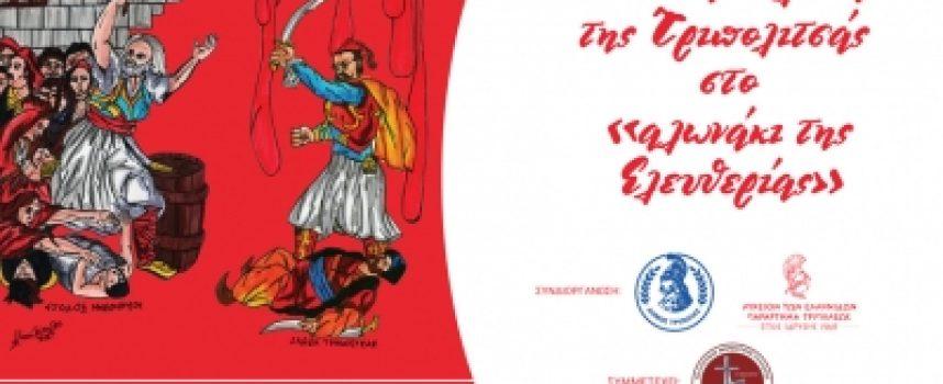 Τελετή αδελφοποίησης του Λυκείου Ελληνίδων Τρίπολης