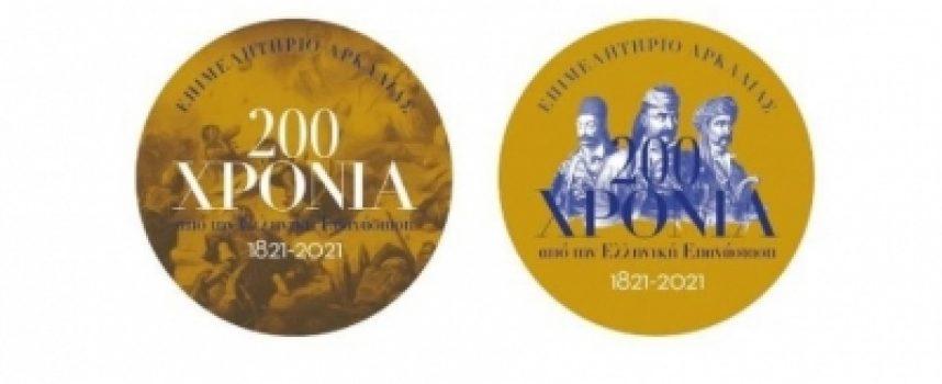 Επετειακά stickers με έμβλημα της επανάστασης στις Αρκαδικές επιχειρήσεις τροφίμων και ποτών