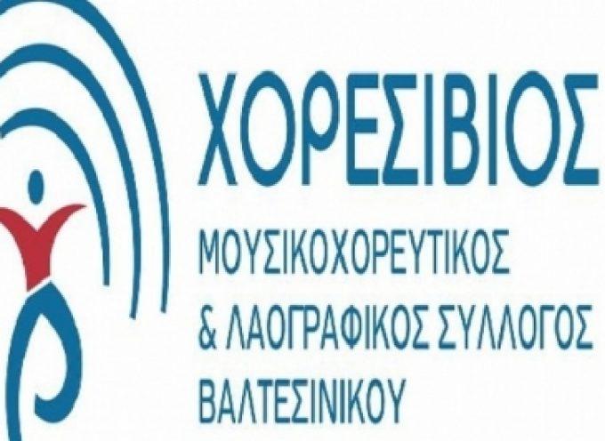 Χορεσίβιος: Επαναλειτουργία των μαθημάτων Βυζαντινής Μουσικής