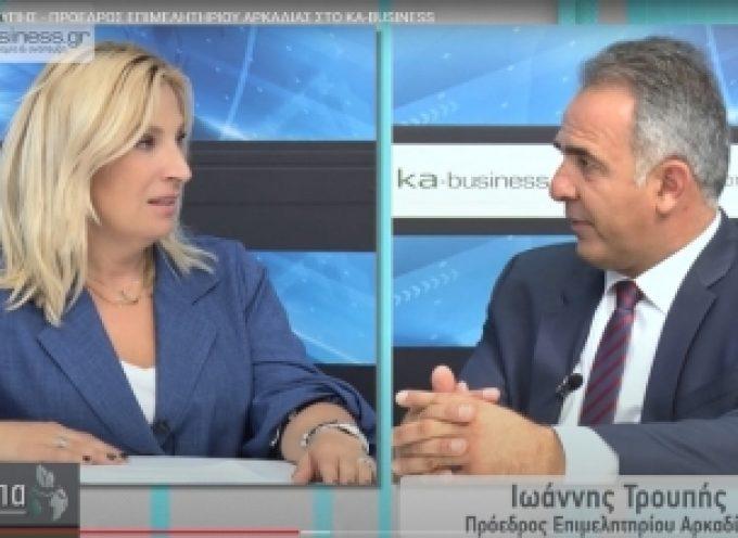 Συνέντευξη Προέδρου του Επιμελητηρίου Αρκαδίας στο KA-Business